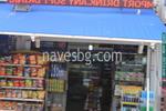 поръчков сенник за магазин