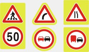Пътен знак - .. - ...