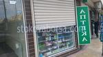 изработка на охранителни ролетки за аптеки