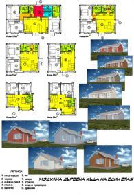 Проектиране на едноетажни къщи
